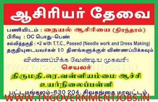 Applications are invited for Sewing Teacher Post in Thirumathi R Vallimami Achi High School Pattamangalam Sivagangai (Govt Aided)