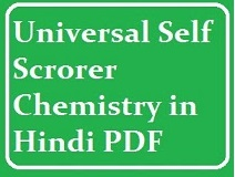 Universal Self Scorer Chemistry Hindi book PDF