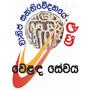 SLBC Sinhala Commercial Service - Velanda Sevaya (Welanda Sewaya) Online Live Radio