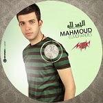 Mahmoud El Mohandes-Elhamdullah 2014