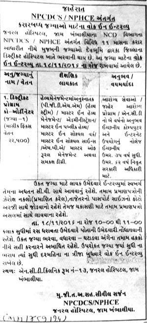 NPCDCS - NPHCE Jam Khambhaliya Recruitment 2016