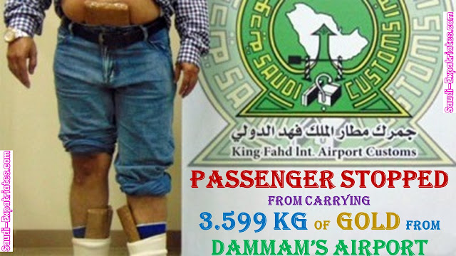 PASSENGER STOPPED CARRYING ABOVE 3KG GOLD AT DAMMAM AIRPORT