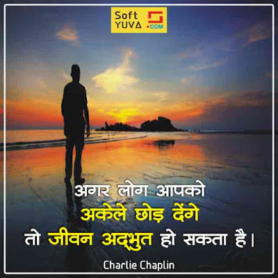 Best Alone / Loneliness quotes in hindi images अकेलापन पर सर्वश्रेष्ठ सुविचार, अनमोल वचन