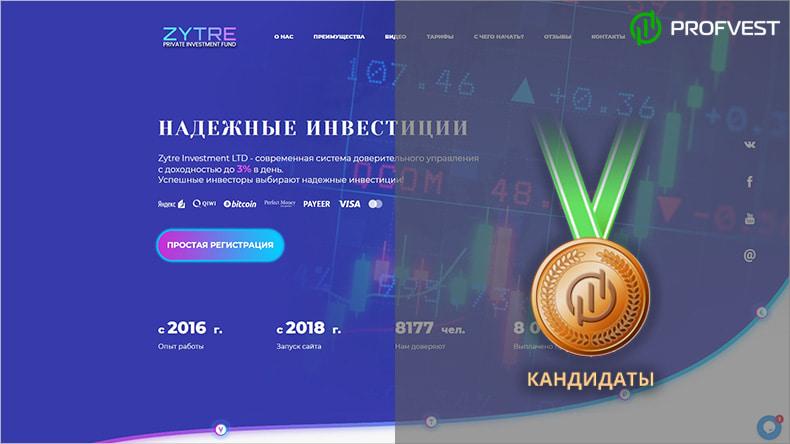 Повышение Zytre Investment LTD