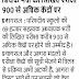 69000 शिक्षक भर्ती की लिखित परीक्षा 900 से अधिक केन्द्रों पर, प्रवेश पत्र 30 से डाउनलोड होने की उम्मीद