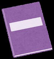 本・冊子のイラスト(紫)