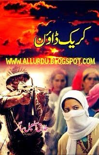 Download Free Crack Down Novel By Tariq Ismail Saghar [PDF]