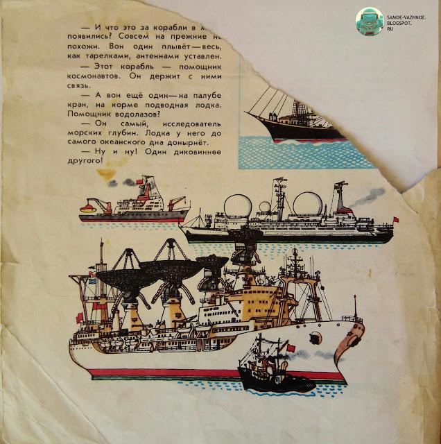 Советские детские книги читать онлайн. Святослав Сахарнов Плывут по морям корабли художник Беньяминсон, Кыштымов 1976.