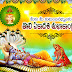 Top famous telugu language Tholi Ekadasi Messages and  Greetings