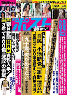 週刊ポスト 2016年10月28日号 [Shukan Post 2016 10 28], manga, download, free