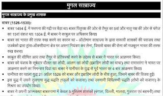 मुगल साम्राज्य और मुगल वंश से सम्बन्धित Notes PDF Download करें