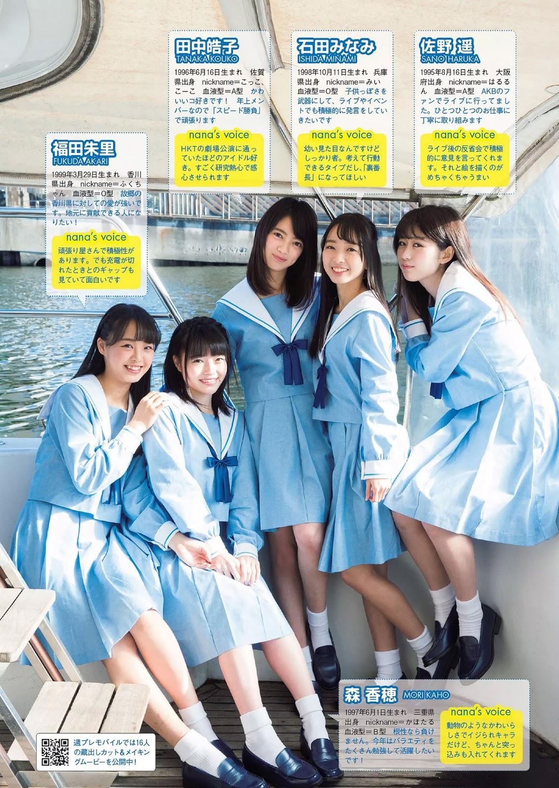 STU48, Weekly Playboy 2018 No.07 (週刊プレイボーイ 2018年07号)