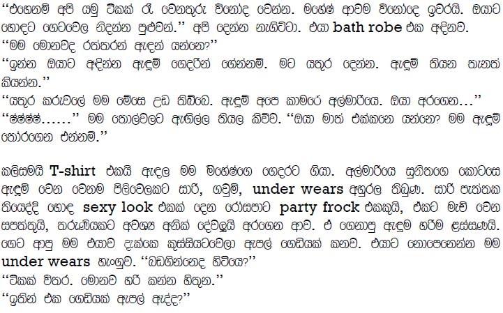 Sinhala Wal Katha Wal Katha Lokaya: Wela Katha Download