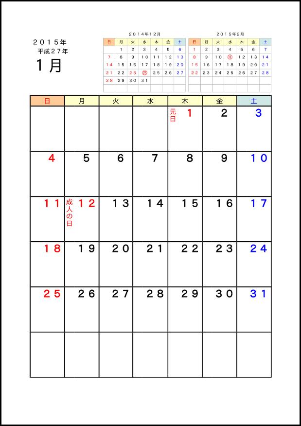 2015年カレンダ 028