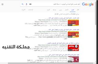 تصدر نائج البحث فى اليوتيوب