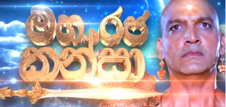 Maharaja Kansa-Episode-12