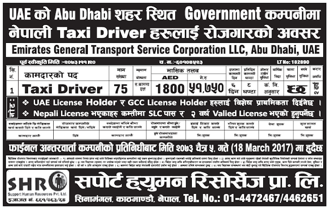Jobs in UAE for Nepali, Salary Rs 51,750