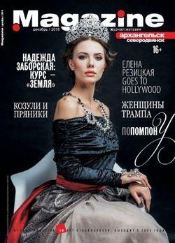 Читать онлайн журнал<br>Magazine (№12 2016)<br>или скачать журнал бесплатно