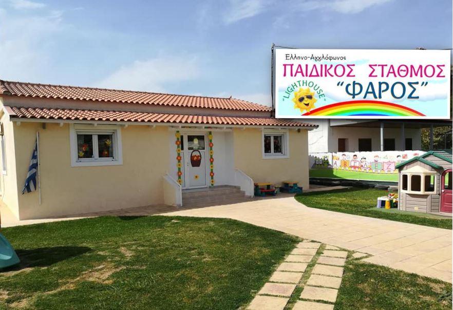 Φάρος Παιδικός Σταθμός παραλία Μαρκοπούλου