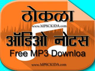 mpsc audio mpc download