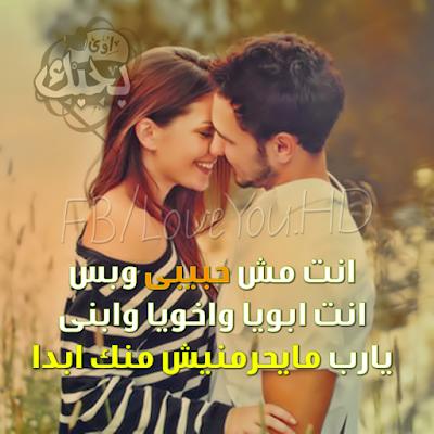 صورحب فيس بوك 2017 اجمل الصور الرومانسية للعشاق مصراوى الشامل