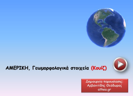 http://atheo.gr/yliko/geost/amq/index.html