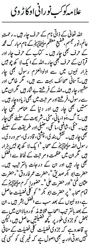 hazrat ali article page 1 allama kaukab noorani okarvi