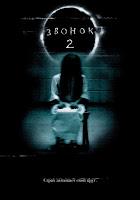 Звонок 2 фильм 2005