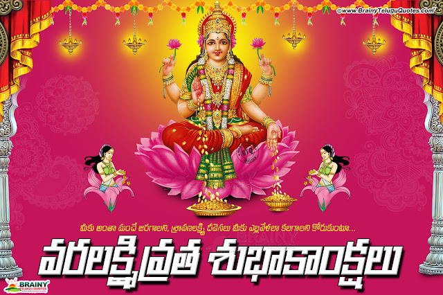 telugu bhakti, quotes on varalakshmi vratam, best varalakshmi vratam images pictures