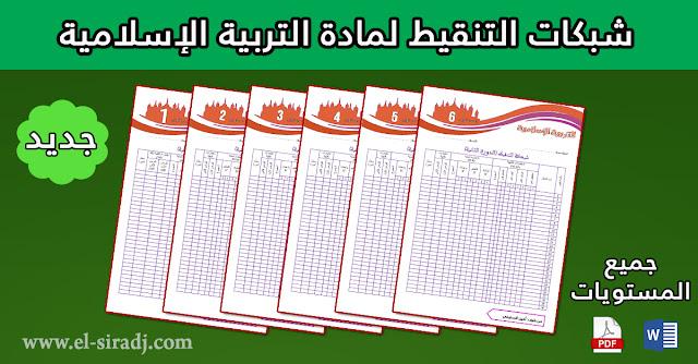شبكة التنقيط لمادة التربية الإسلامية وفق المنهاج الجديد
