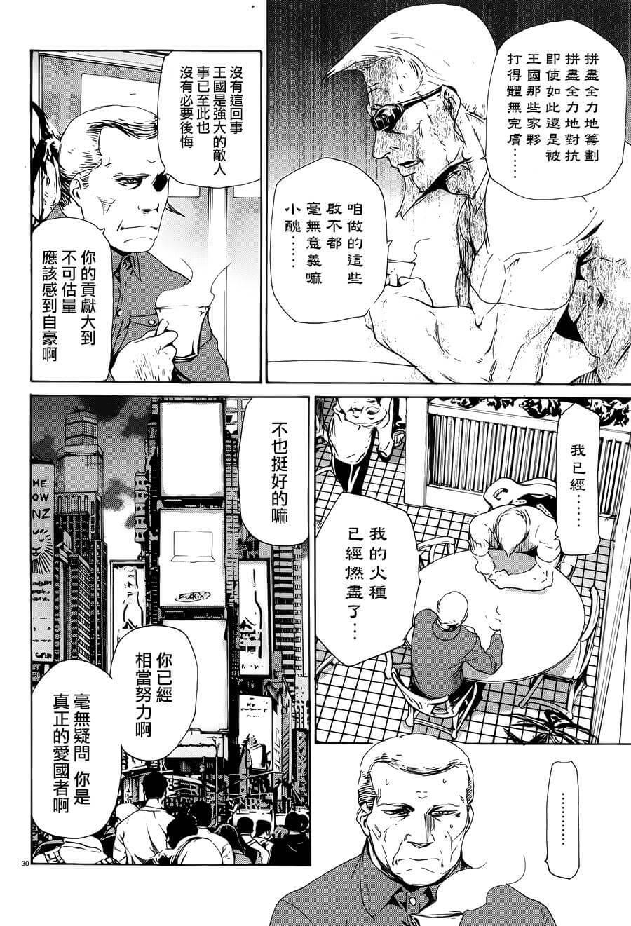 禁忌咒紋: 47话 - 第29页