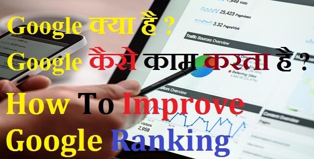 How-To-Improve-Google-Ranking-In-Hindi.jpg