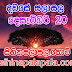Lagna Palapala Ada Dawase  | ලග්න පලාපල | Sathiye Lagna Palapala 2019 | 2019-12-20