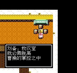 【FC】吞食天地2:三國英雄傳+簡易攻略,集所有孔明傳修改版之大成作品!