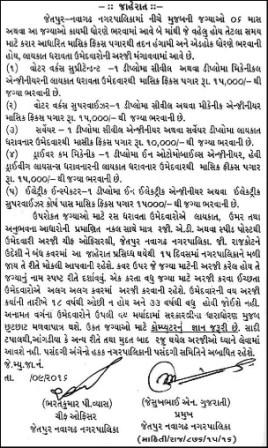 Jetpur-Navagadh Municipality Recruitment