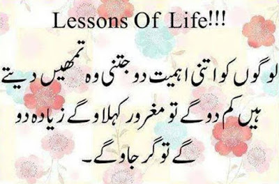 Urdu Poetry Urdu Quotes Urdu Quotes About Life Urdu Life