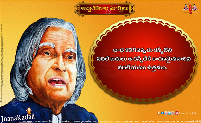 about abdul kalam in telugu,abdul kalam matter in telugu,images of abdul kalam quotes,abdul kalam in telugu language,abdul kalam quotes on success,Education & Knowledge Quotations in English, Best Authors Quotes with Images, Abdul Kalam Quotes With Images,Abdul kalam Inspirational Telugu Quotes, Telugu Abdhul kalam Quotations, Nice inspirational Quotes from Abdul kalam, Best Victory Quotes from Abdul kalam, Sir Abdul kalam Quotes about success, Beautiful Telugu golden words from abdul kalam about success, Best inspiring Telugu quotes from abdul kalam, Best and Nice Telugu Language Great Ispiring Quotes and Wallpapers online,