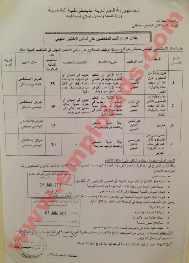 اعلان عن مسابقة توظيف بالمستشفى الجامعي مصطفى بالعاصمة جانفي 2017