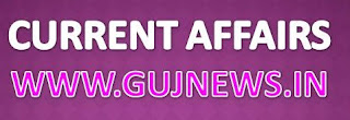 Current Affairs (In Gujarati)  for all competitive exams