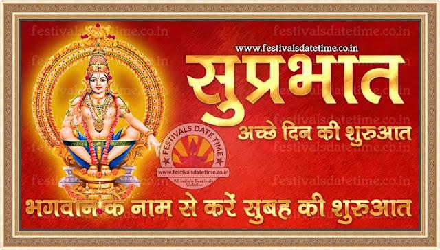 Good Morning God Images in Hindi, सुप्रभात हिन्दी वॉलपेपर, भगवान के नाम से करें दिन की शुरुआत