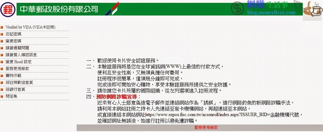 郵局網路交易驗證服務(Verified by VISA)