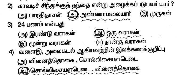 11th Standard Tamil Half yearly exam Model Question Paper