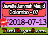 Importance Of Salah By Ash-Sheikh Mufti Rayees (Furqani) Jummah 2018-07-13 at Jawatte Jummah Masjid Colombo - 07