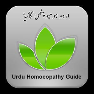 HOMEOPATHY MATERIA MEDICA IN URDU EPUB DOWNLOAD