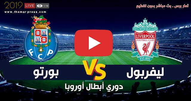 مشاهدة مباراة ليفربول وبورتو بث مباشر بتاريخ 09-04-2019 دوري أبطال أوروبا liverpool-vs-fc-porto