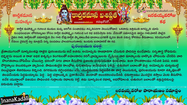 Telugu Festival hd wallpapers, Telugu Kartheeka Masa Mahatyam, Lord Siva Kesava hd wallpapers