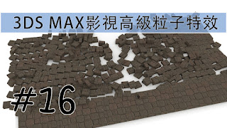 3dsMax粒子地震特效【3dsMax PF粒子特效案例】