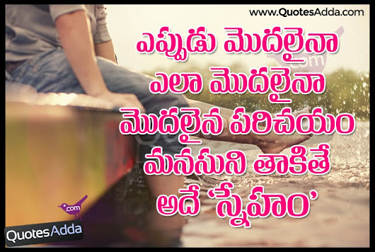 Beautiful Friendship Messages and Quotes in Telugu Latest Telugu ...