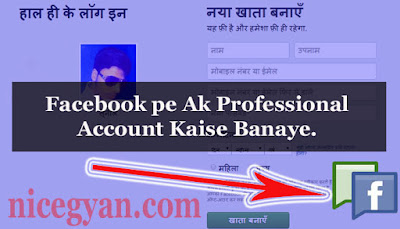 Facebook pe ak professional account kaise banaye (first image)