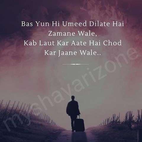 Jhuthi Ummid Sad Breakup Shayari Lines